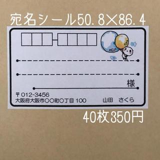 風船パンダ 宛名シール40枚(宛名シール)