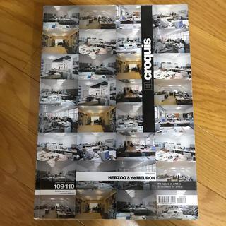 ELCROQUIS HERZOG & de MEURON 109/110(洋書)