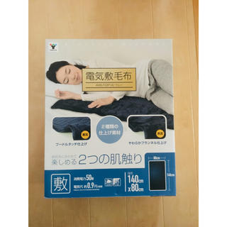 ヤマゼン(山善)のbeautiful77様 専用 新品 山善 電気敷毛布 YAMAZEN (電気毛布)
