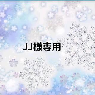 JJ様専用(乳液 / ミルク)