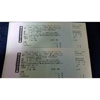 rietath様専用 キンキーブーツチケット(ミュージカル)
