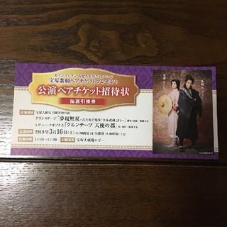宝塚 月組 ペアチケット(ミュージカル)