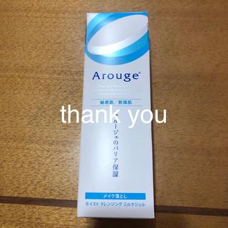 アルージェ(Arouge)のarouge 敏感肌 乾燥肌 メイク落とし(クレンジング / メイク落とし)