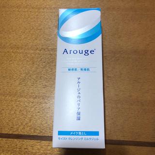 アルージェ(Arouge)のarouge メイク落とし アルージェモイストクレンジングミルク(クレンジング / メイク落とし)