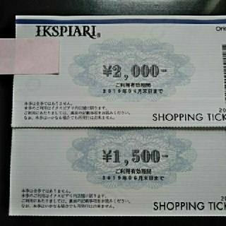 ディズニー(Disney)のイクスピアリ ショッピングチケット クーポン 優待券 食事 ラクマ5%off(ショッピング)