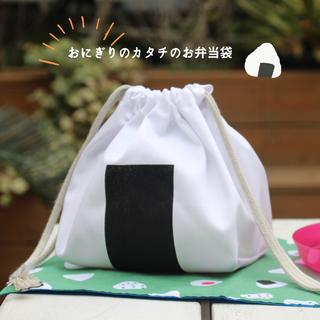 おにぎりのカタチのお弁当袋 単品(外出用品)