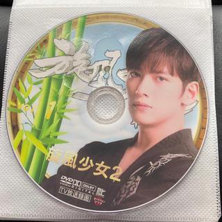 台湾ドラマ DVD 旋風少女2(私のツンデレ師匠様)(TVドラマ)