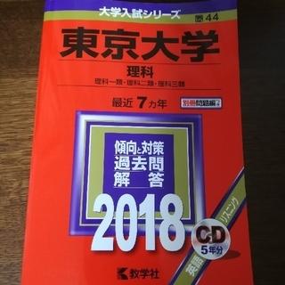東京大学 過去問 CD付き