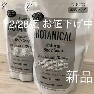 BIORICA/BOTANICAL NATURAL body soap 新品(ボディソープ / 石鹸)
