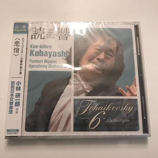 チャイコフスキー 交響曲 第6番 悲愴 コバケン CD 未開封(クラシック)