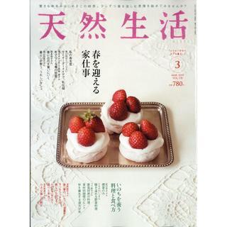天然生活 2019年3月号(アート/エンタメ/ホビー)