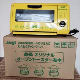 カールおじさん オーブントースター 当選品 未使用品 (調理機器)