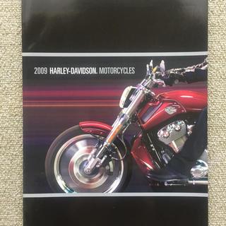 ハーレーダビッドソン(Harley Davidson)のハーレーダビットソン 2009 カタログ(カタログ/マニュアル)