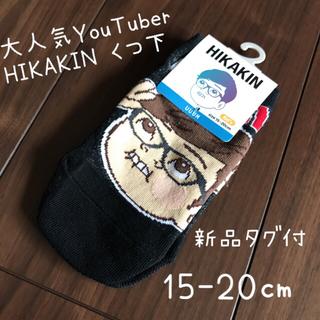 シマムラ(しまむら)の新品タグ付き★HIKAKIN 靴下 15-20㎝ (靴下/タイツ)