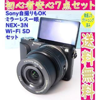 SONY - 大人の漆黒ミラーレス✨自撮り+Wi-Fiでスマホへ転送✨ソニー NEX-3 N