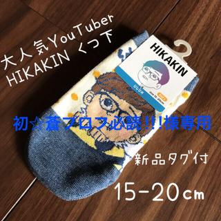 シマムラ(しまむら)の新品タグ付★HIKAKIN 靴下 15-20㎝(靴下/タイツ)