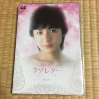 ラブレター DVD 関根恵子(日本映画)