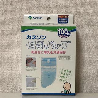 カネソン 母乳バッグ 100ml  40枚(その他)