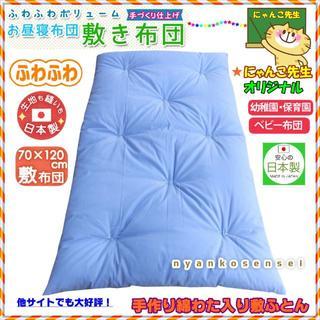 新品だよ~♪にゃんこ先生オリジナル☆手造りお昼寝敷き布団ブルー(ベビー布団)