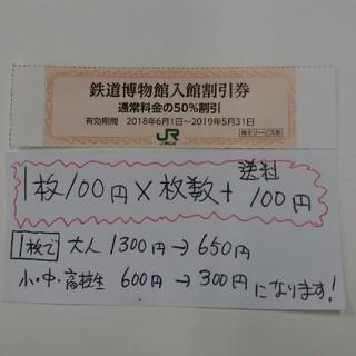 ジェイアール(JR)のJR東日本株主優待割引券の鉄道博物館半額優待割引券4枚500円(美術館/博物館)