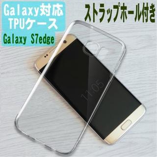 ★おすすめ★ Galaxy 各種 対応 TPU ソフト クリア ケース(Androidケース)