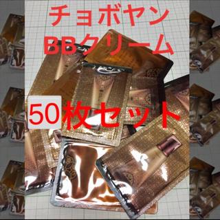 ミシャ(MISSHA)のミシャ チョボヤン    50枚 (BBクリーム)