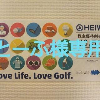 PGMゴルフ株主優待券(平和/HEIWA) 3500円(ゴルフ)
