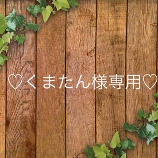 ♡くまたん様専用♡(ウェルカムボード)