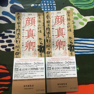 顔真卿 チケット 2枚(伝統芸能)
