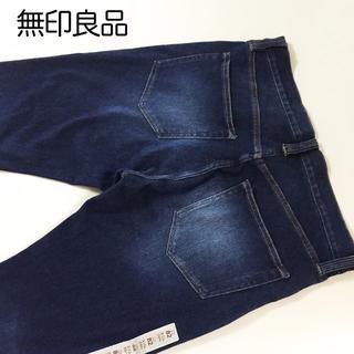 ムジルシリョウヒン(MUJI (無印良品))の新品未使用 無印良品 ジャージデニム☆ストレッチ82cm(デニム/ジーンズ)