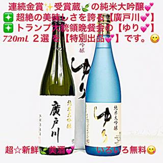 ❇️金賞✨受賞蔵💕の純米大吟醸【廣戸川💕】&【ゆり💕】720mL 2選😋(日本酒)