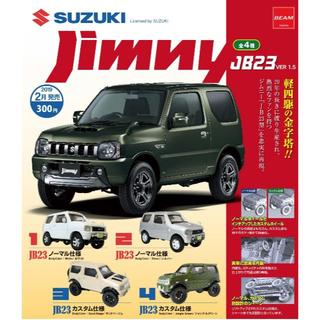 1/64 SUZUKI ジムニー JB23 ver1.5 全4種(ミニカー)
