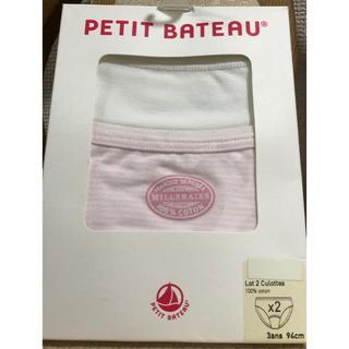プチバトー(PETIT BATEAU)の【未使用/未開封】プチバトー 女児用ショーツ2枚組 94(下着)