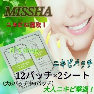 ミシャ(MISSHA)のミシャ ニキビパッチソリューション(その他)