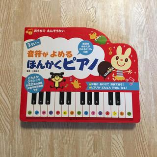 音符がよめる ほんかくピアノ  絵本 ピアノ(楽器のおもちゃ)