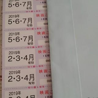 東京テアトル 株主優待綴 8枚.提示割引証(その他)