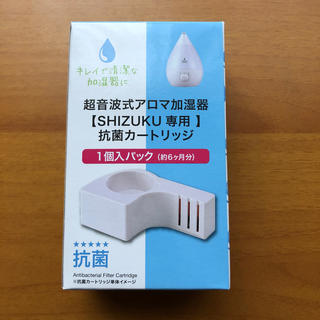 【SHIZUKU専用】アロマ加湿器 抗菌カートリッジ(アロマディフューザー)