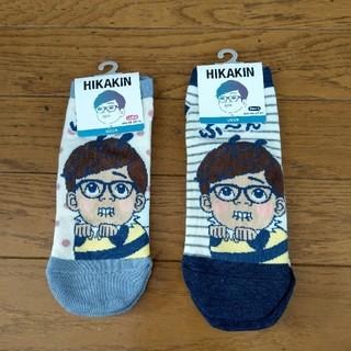 しまむら - ヒカキン 靴下