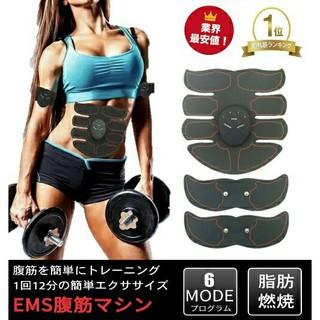 EMS - ◆数量限定◆エイトパック EMSマシン 本体 3点セット ダイエット 最安