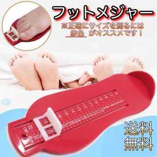 フットメジャー フットスケール 子供 足のサイズ 計測 定規 育ち盛りのお子さま(その他)