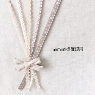 mimimi様 専用ページ ⚘(ファッション雑貨)