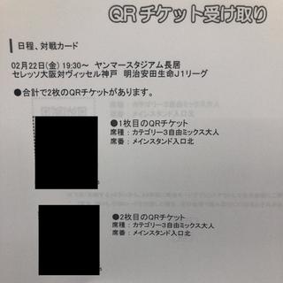 【CR7様専用】2/22(金)C大阪vs.神戸@ヤンマー カテ3ミックス自由1枚(サッカー)