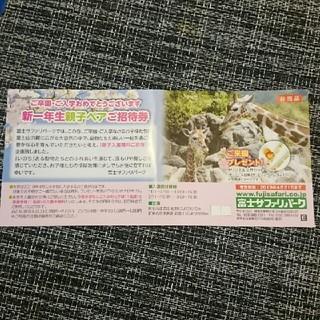 富士サファリパーク 招待券(動物園)