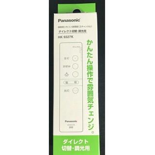 パナソニック(Panasonic)のPanasonic パナソニック 照明用リモコン HK 9327K(その他)