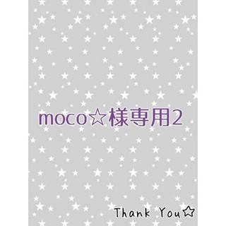 イケア(IKEA)のmoco☆様専用2(ケース/ボックス)