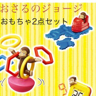 マクドナルド(マクドナルド)のおさるのジョージ おもちゃ(キャラクターグッズ)