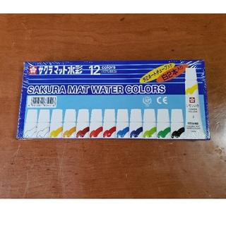 【新品 未開封】サクラマット水彩12色(白2色)(絵の具/ポスターカラー )