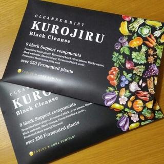 ファビウス(FABIUS)の黒汁 KUROJIRU Black Cleanse(その他)