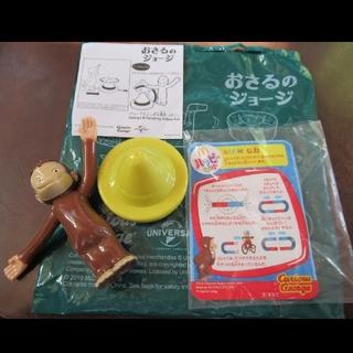 マクドナルド(マクドナルド)のハッピーセット  おさるのジョージ ふしぎな黄色いぼうし(キャラクターグッズ)