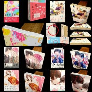 BL 1冊300円 〜 ①(BL)